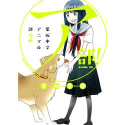 ア部! ~葉桜中学アニマル部~(2)