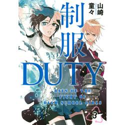 制服DUTY(3)