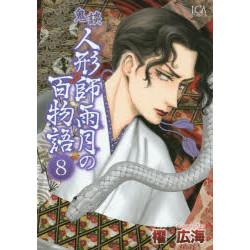 鬼談 人形師雨月の百物語(8)