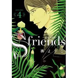 S-friends ~セフレの品格~(4)