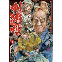 剣術抄(1)