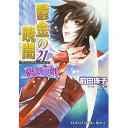 破妖の剣(6) 鬱金の暁闇(21)