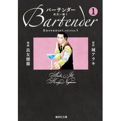 バーテンダー 出会い編(1)