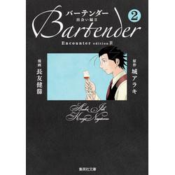 バーテンダー 出会い編(2)