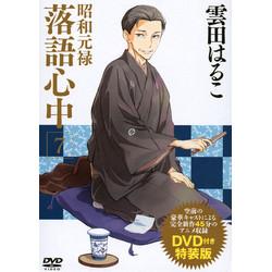 昭和元禄落語心中(7) オリジナルアニメDVD付き特装版