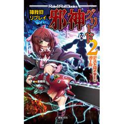 武装伝奇RPG 神我狩 リプレイ 邪神グリード(2)