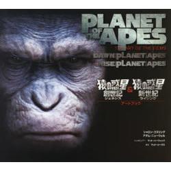 猿の惑星:創世記/新世紀アートブック
