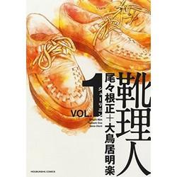 靴理人-シューリニン-(1)