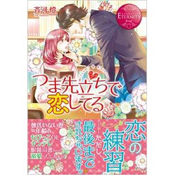 つま先立ちで恋してる Mitsumi & Katsura