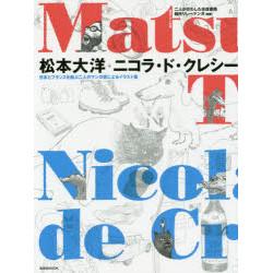 松本大洋×ニコラ・ド・クレシー