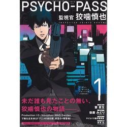 PSYCHO-PASS 監視官 狡噛慎也(1) 初回限定版