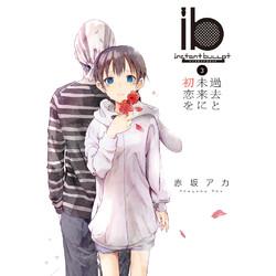 ib -インスタントバレット-(3) 過去と未来に初恋を