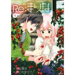 Re:まりな(4)