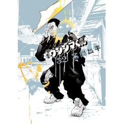 闇金ウシジマくん(32)