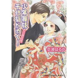 少年舞妓・千代菊がゆく! 十六歳の花嫁