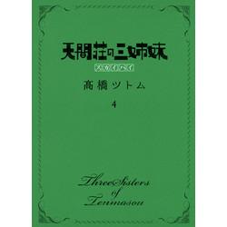天間荘の三姉妹 -スカイハイ-(4)