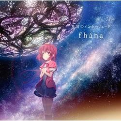 TVアニメ「天体のメソッド」 ED主題歌「星屑のインターリュード」/fhana