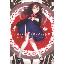 Fate/Prototype 蒼銀のフラグメンツ(2)