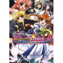 ORIGINAL CHRONICLE 魔法少女リリカルなのは The 1st(2)