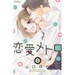 【中古】恋愛メトロ (1-3巻) 全巻セット【状態:可】