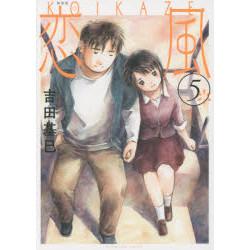 新装版 恋風(5)
