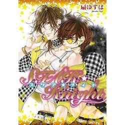 STAR☆Knight STAR☆Right(2)