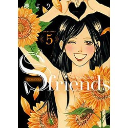 S-friends ~セフレの品格~(5)