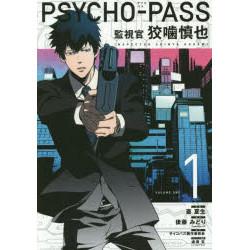 PSYCHO-PASS 監視官 狡噛慎也(1)