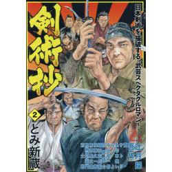 剣術抄(2)