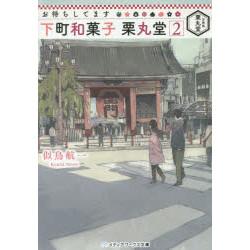お待ちしてます 下町和菓子 栗丸堂(2)