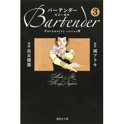 バーテンダー 出会い編(3)