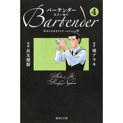 バーテンダー 出会い編(4)