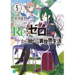 Re:ゼロから始める異世界生活(5)