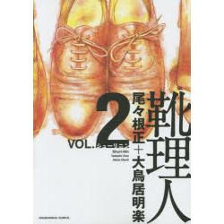 靴理人-シューリニン-(2)