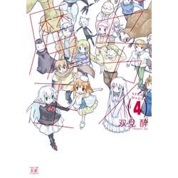 【中古】セカイ魔王 (1-4巻 全巻) 全巻セット【状態:可】