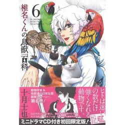 椎名くんの鳥獣百科(6) ドラマCD付初回限定版