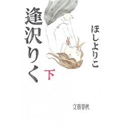 逢沢りく(下)