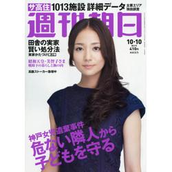 週刊朝日14年10月10日号