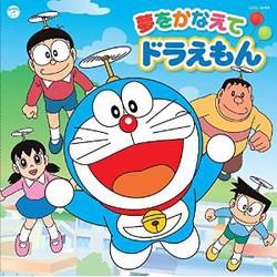 テレビ朝日系アニメ「ドラえもん」主題歌 「夢をかなえてドラえもん」