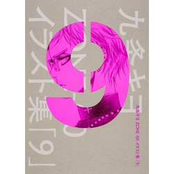 九条キヨ ZORE-00イラスト集「9」