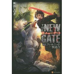 THE NEW GATE 03.ファルニッド獣連合