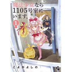 魔法少女なら1105号室にいます。(1)