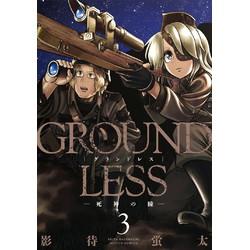 GROUNDLESS(3) -死神の瞳-
