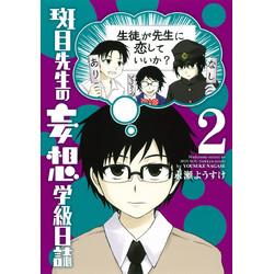 斑目先生の妄想学級日誌(2)