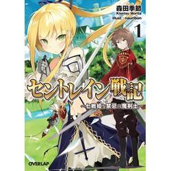 セントレイン戦記(1) ~七戦姫と辺境の魔剣士~