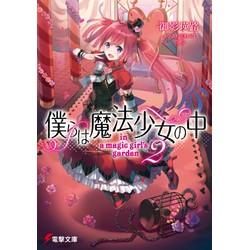 僕らは魔法少女の中(2) -in a magic girls garden-