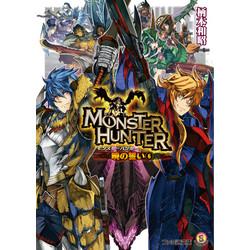 モンスターハンター 暁の誓い(6)