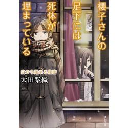 櫻子さんの足下には死体が埋まっている(6) 白から始まる秘密
