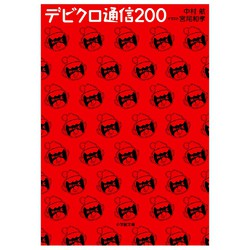 デビクロ通信(200)