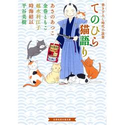 てのひら猫語り~書き下ろし時代小説集~